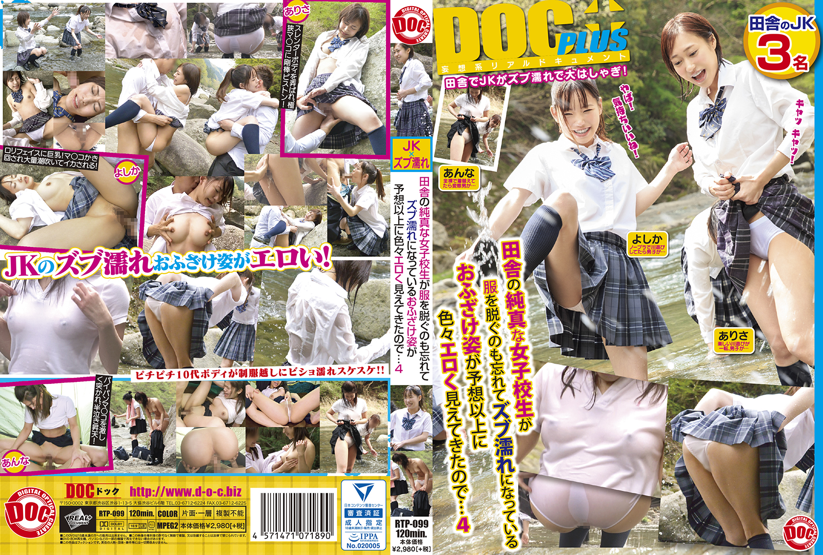 RTP-099-pack